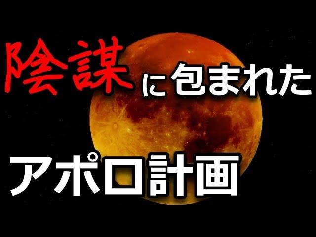 【衝撃】アポロ計画の真実を追求せよ!陰謀論は本当だったのか!?【異世界への扉】