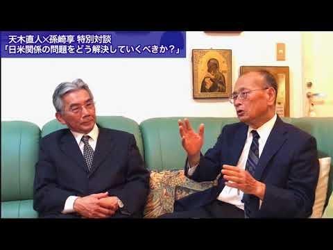 天木直人✕孫崎享 特別対談「日米関係の問題をどう解決していくべきか?」