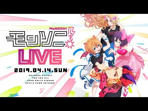 モンソニ!LIVE【モンスト公式】