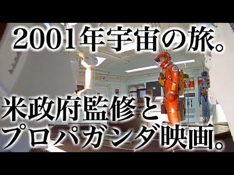 【半世紀過ぎた】2001年宇宙の旅と陰謀論的プロパガンダ作品とは?