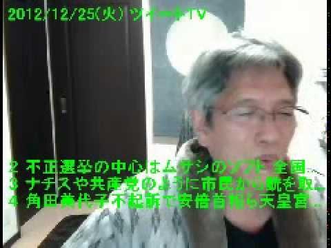 2012/12/25 不正選挙の中心はムサシのソフト 全国ガレキ処理の狙い