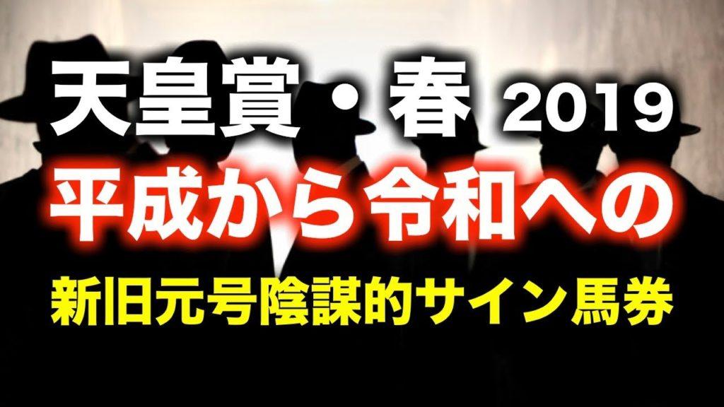 平成から令和への新旧元号陰謀的サイン馬券(天皇賞・春)