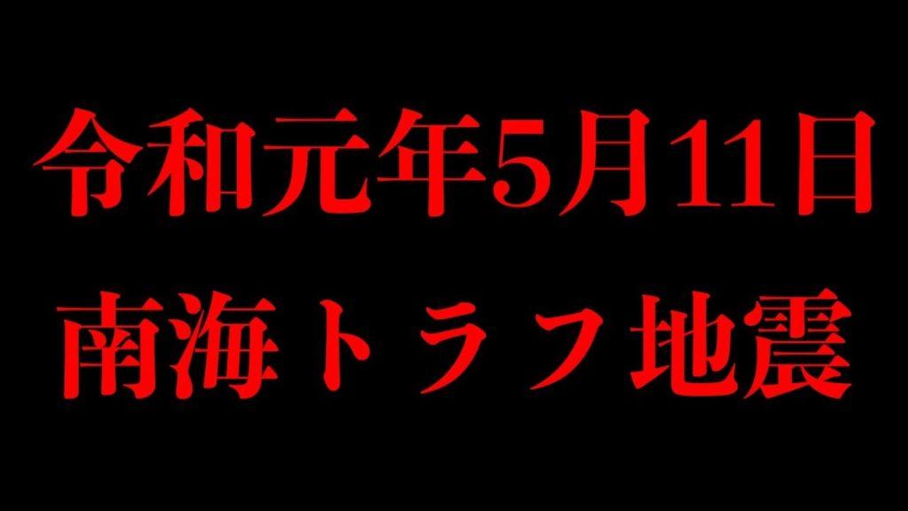 令和元年5月11日の昼間、南海トラフ地震が起こる?新元号令和の意味続編アリ【都市伝説】
