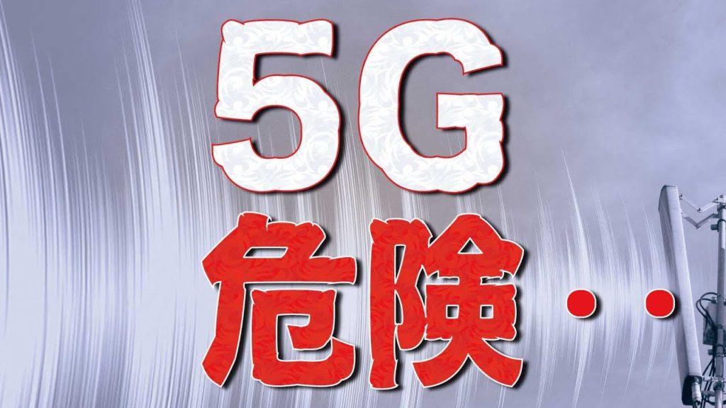 【衝撃】5G電波の陰謀論。報じられない5Gの健康リスクとマイクロ波による人体制御