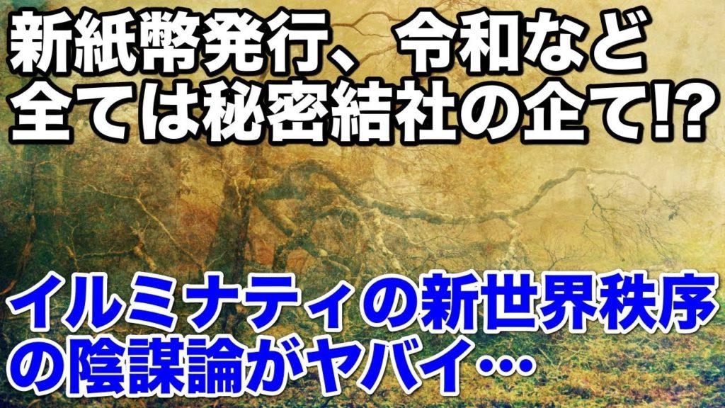 衝撃!令和や新紙幣発行はイルミナティの陰謀だった!?獣の数字、ピラミッド、奴隷化、メイファー…新世界秩序陰謀論がやばい!