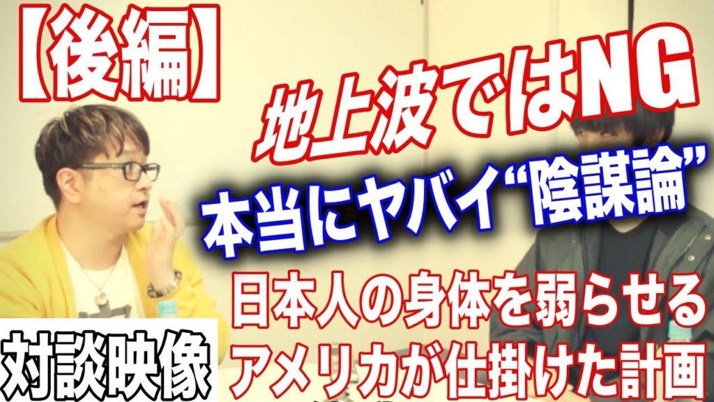 【陰謀論】地上波では放送できない「アメリカが日本人に仕掛けているヤバイ〇〇」