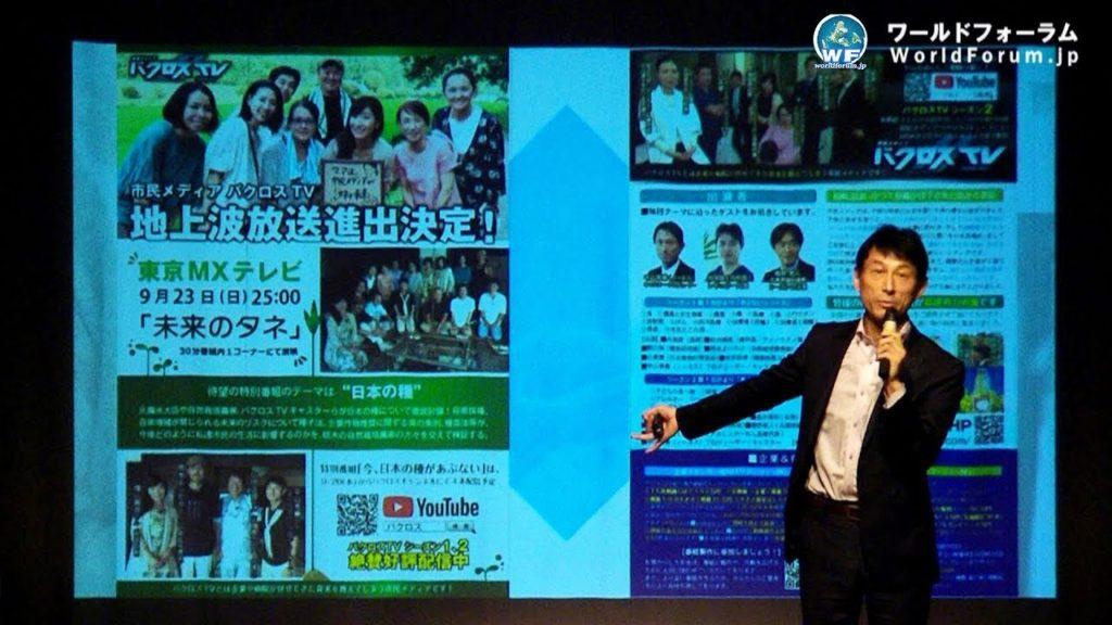 平山秀善氏「バクロスTV」第2弾 禁断の戦後史をバクロス!「政(まつりごと)」を取り戻そう!緊急!国憂う講演会 ワールドフォーラム2018年9月
