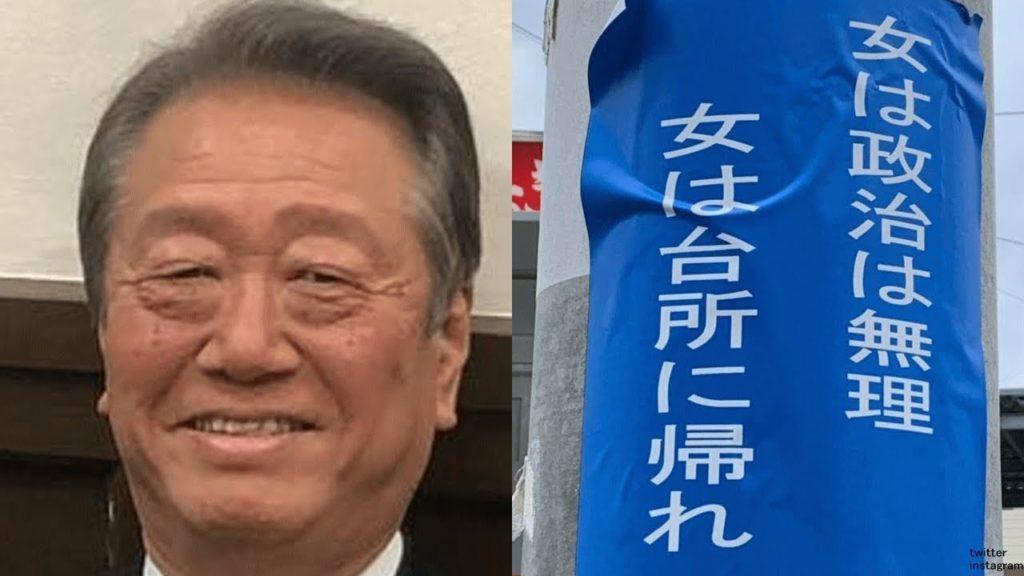 自由党・小沢一郎 陰謀論でブーメラン…