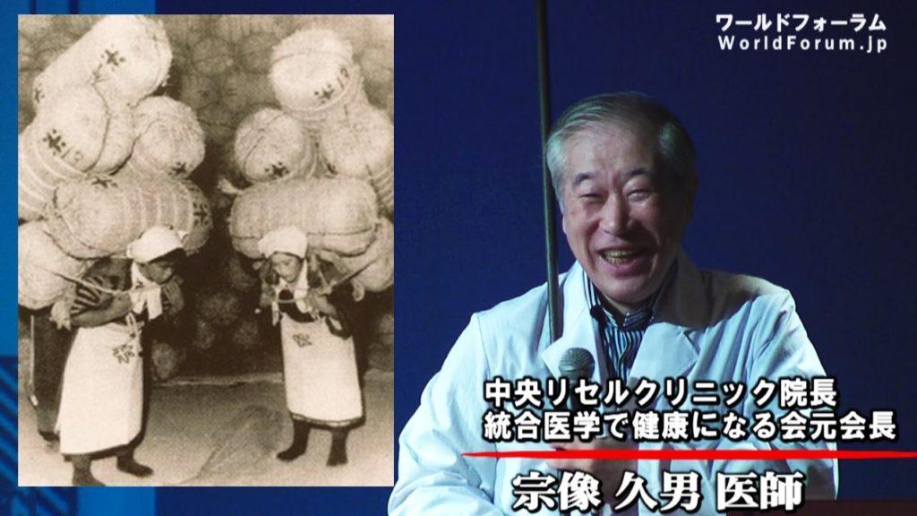 宗像久男先生「ガンは簡単に治せる!本当の日本人に戻りましょう」 ワールドフォーラム2016年9月