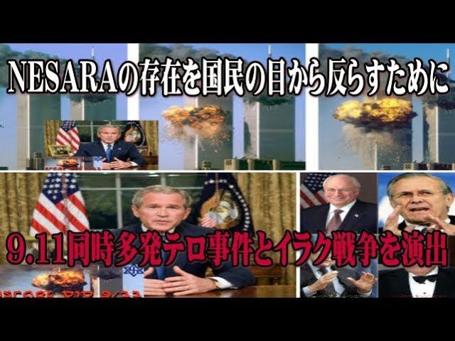Qアノン NESARAの存在を国民の目から反らすために、9 11同時多発テロ事件とイラク戦争を演出