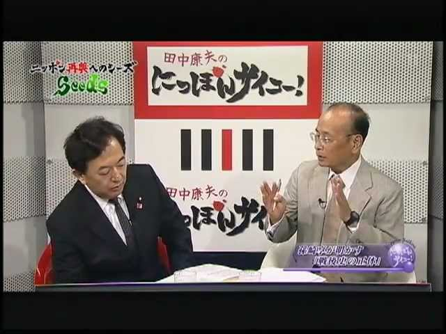 ①孫崎享が明かす「戦後史の正体」 2012/08/12