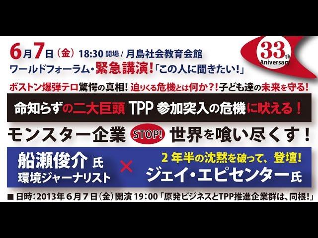【全編】船瀬俊介氏xジェイ・エピセンター氏TPPはモンスター企業が日本を喰い尽くす罠!STOP!NWOとTPP2013年6月緊急講演!