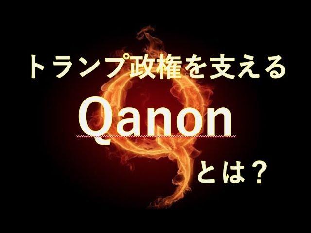 """トランプ政権を支える""""Qanon""""とは!?【The Dave Fromm Show 陰謀コーナー ベスト・セレクション】"""