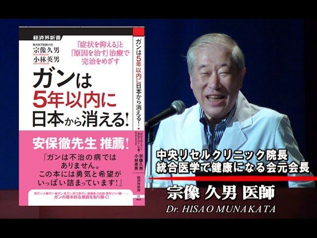 宗像久男先生「ガンは3カ月で治せる病気!ブドウ糖はガンの餌だった」 ワールドフォーラム2016年9月
