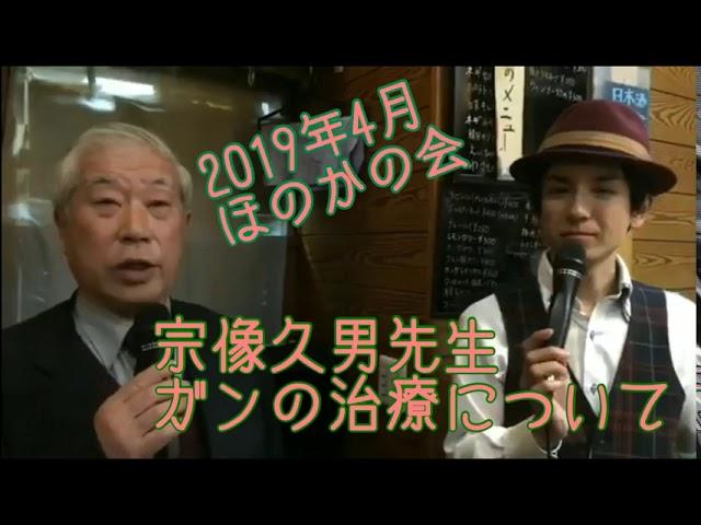 2019年4月 #ほのかの会 ダイジェスト 小林興起さん ジェイ・エピセンターさん 宗像久男先生
