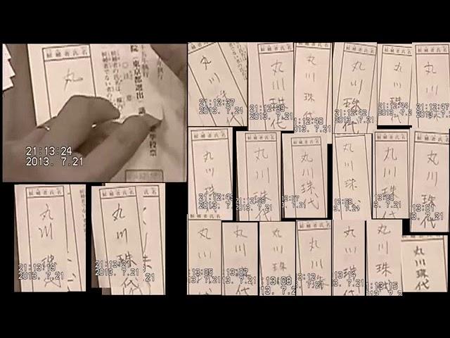 2013年07月21日・【不正選挙】似てる筆跡 丸川珠代 東京都中央区開票所