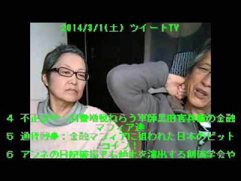 不正選挙:消費増税ねらう軍師黒田官兵衛の金融マフィア達 2014/3/1