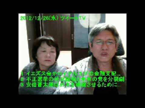 2012/12/26 不正選挙の状況証拠と未来の党を分裂劇