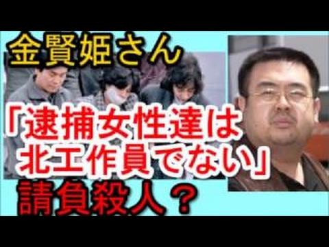 【孫崎享】元工作員・金賢姫氏はなぜ「ソコ」を言わないのか?<2017年2月23日>【虎の声CH】
