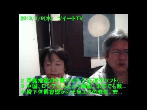 2013/1/9 原発推進派を勝たせた不正選挙ソフト(株)ムサシの怪しさ