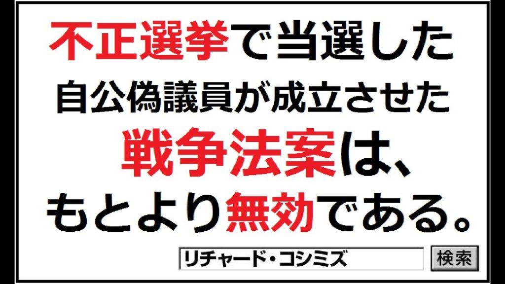 【諫早不正選挙裁判】 007 不正判決+強制排除編 【 福岡高裁】