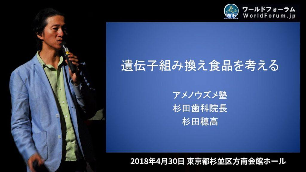 杉田穂高先生(アメノウズメ塾)「危ない!遺伝子組換え食品」奪われた食料主権、未来の子ども達を守れ!ワールドフォーラム2018年4月