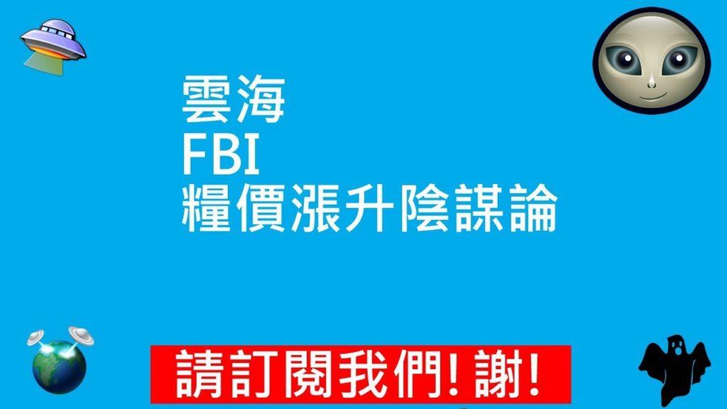 雲海 | FBI | 糧價漲升陰謀論