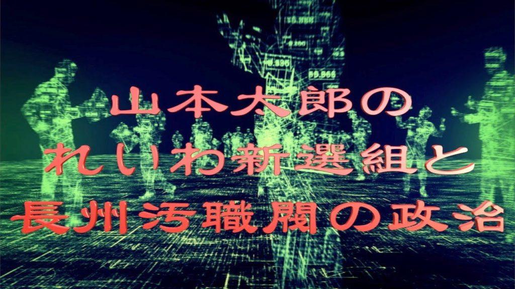 山本太郎のれいわ新選組と長州汚職閥の政治
