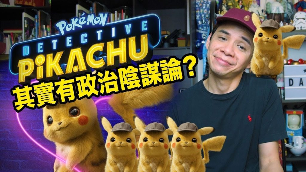 🔴皮卡丘其實有政治陰謀論? Pikachu or Pokemon Go is some sort of politic device?  | dannyone