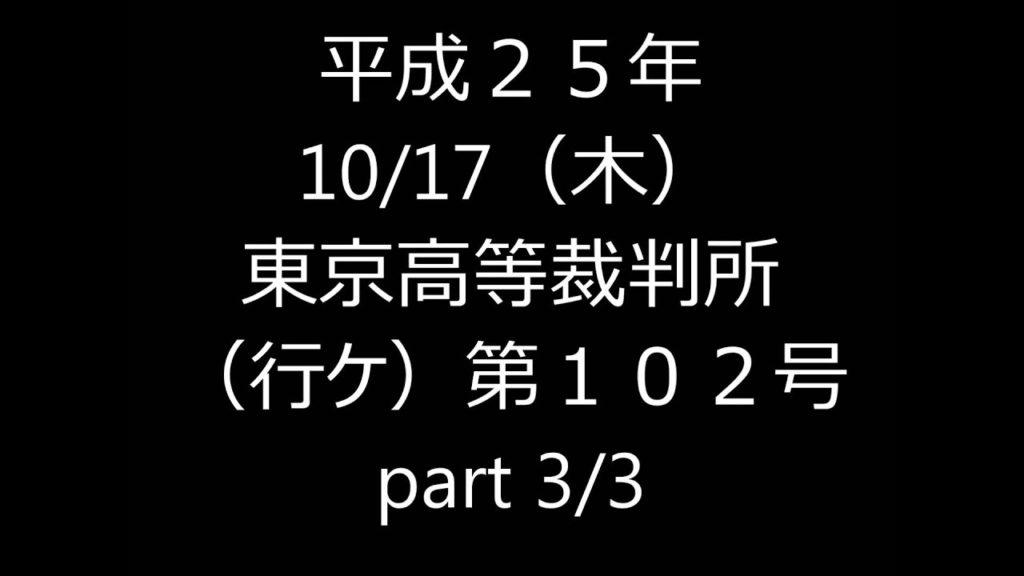 不正選挙訴訟 3/3