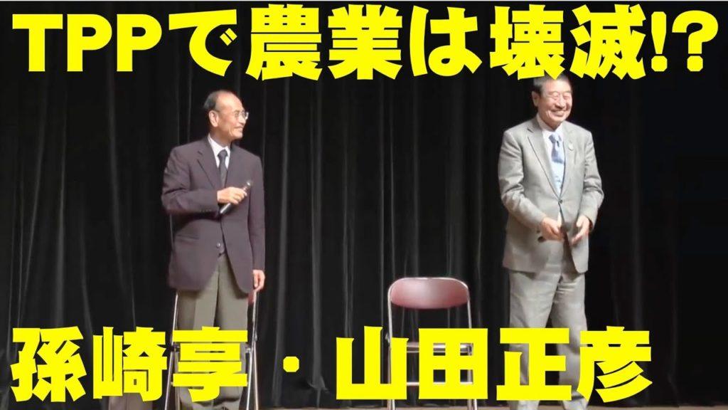 TPPで日本の農業は壊滅?! 孫崎享・山田正彦講演会