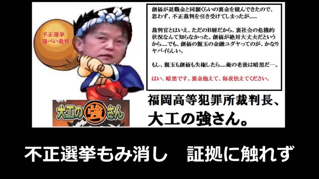 【カラオケ】 福岡高裁 大工裁判長を讃える歌 【諫早不正選挙裁判】