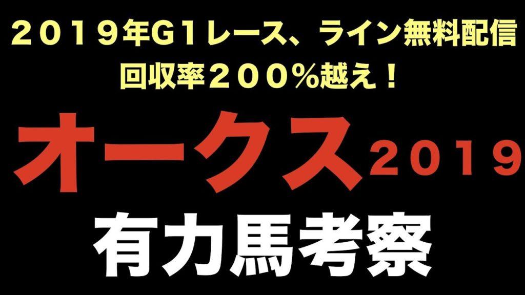 オークス(2019)有力馬考察/2019年G1レース、ライン無料配信回収率200%超え!
