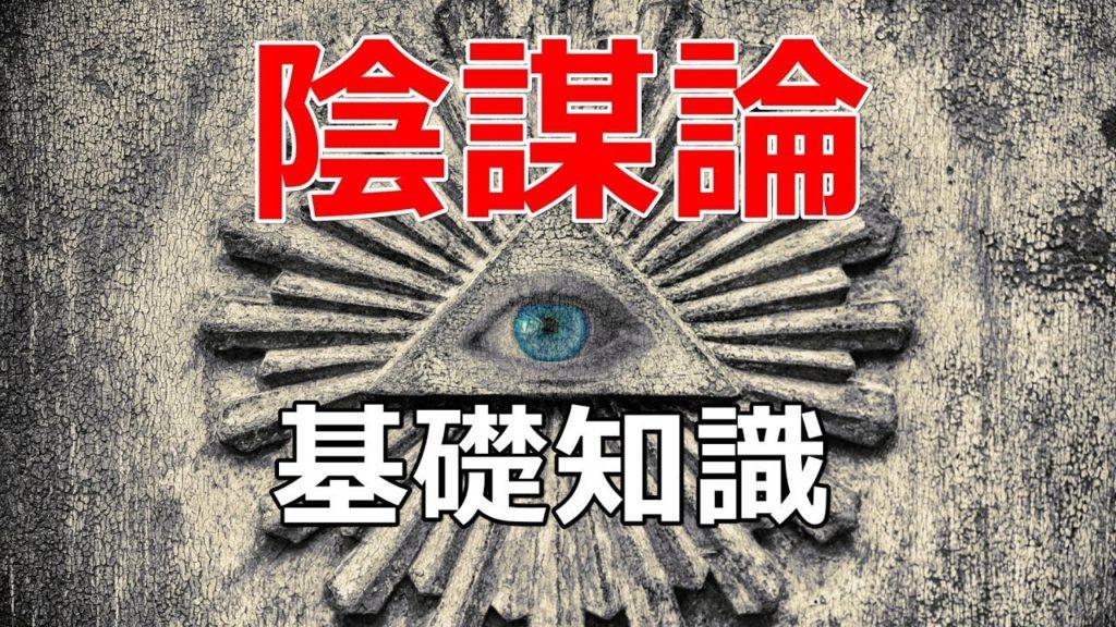 陰謀論の基礎知識【テスト2】