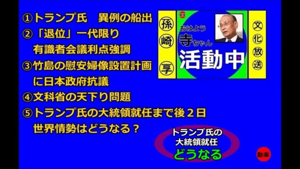 【孫崎享】トランプ氏異例の船出(2017年1月19日)