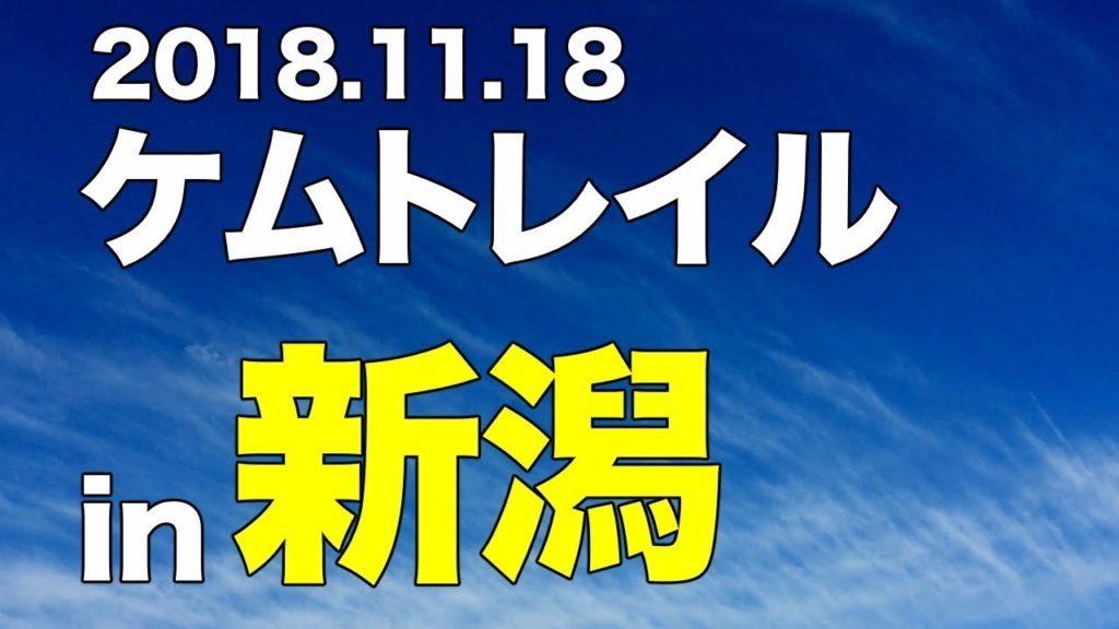 ケムトレイル、今日のまとめ 2018.11.18 新潟(chemtrail)