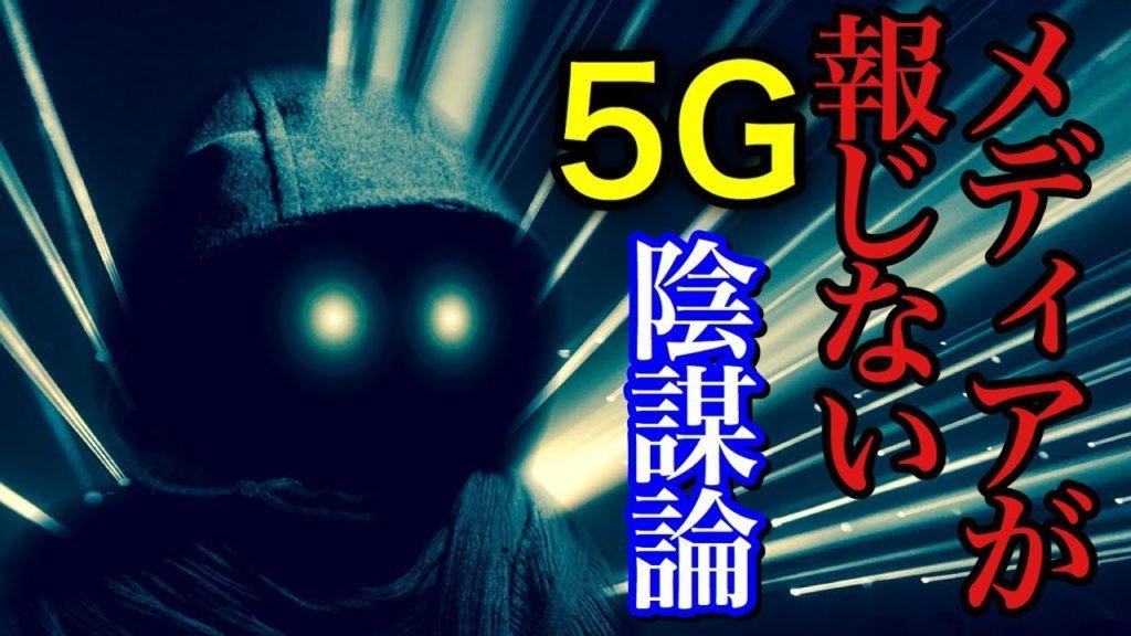 【メディアで報道されない】5Gのヤバすぎる陰謀論