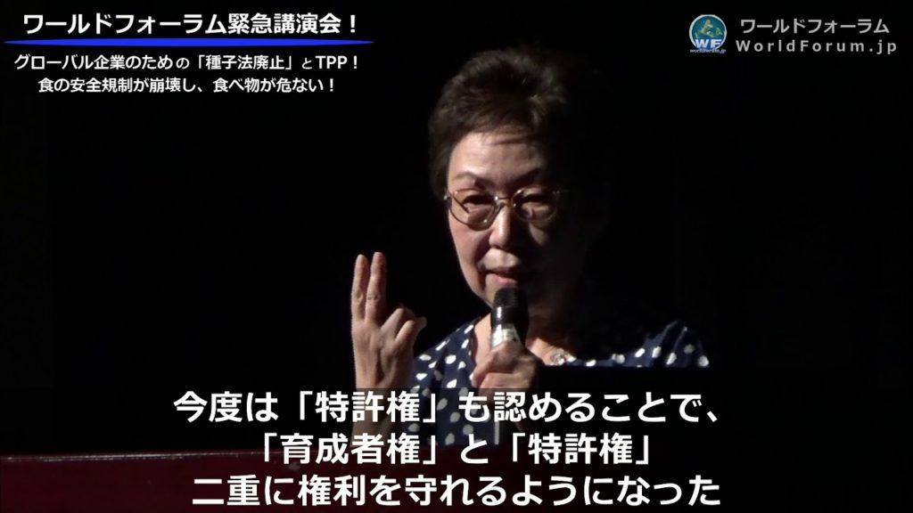 緊急!ワールドフォーラム講演「多国籍企業のためのTPPと種子法廃止」食べ物が危ない!安田 節子氏ダイジェスト2018年4月