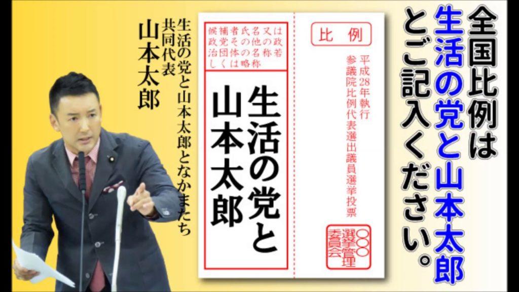 【不正選挙】圧倒的に不利な政党名「生活の党と山本太郎となかまたち」