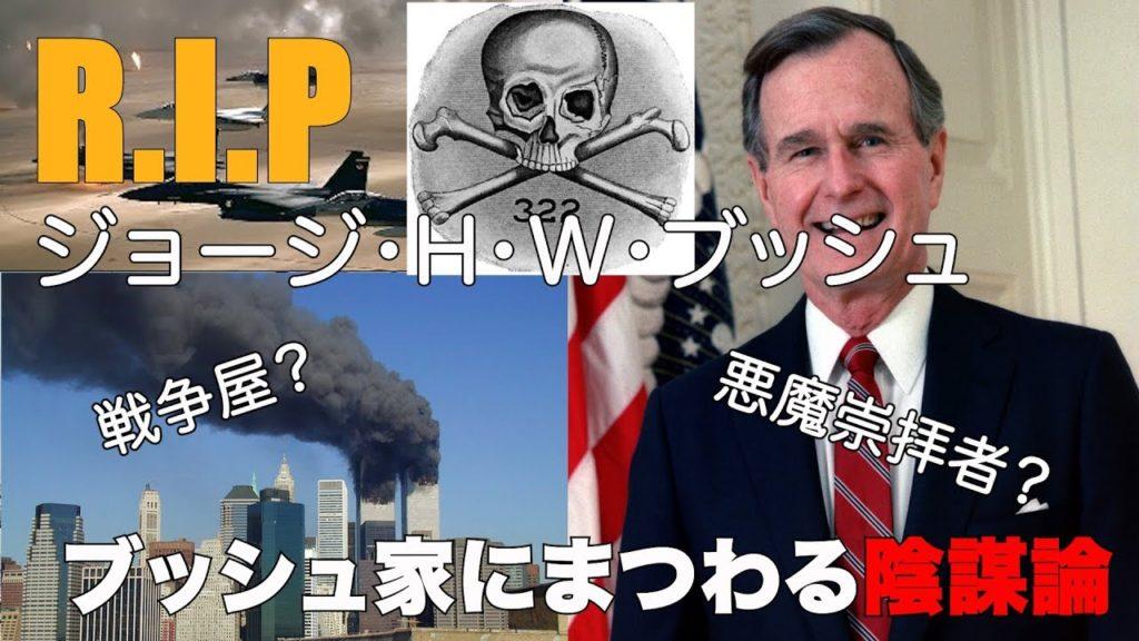 R.I.P. ジョージ・H・W・ブッシュ ブッシュ家にまつわる陰謀論