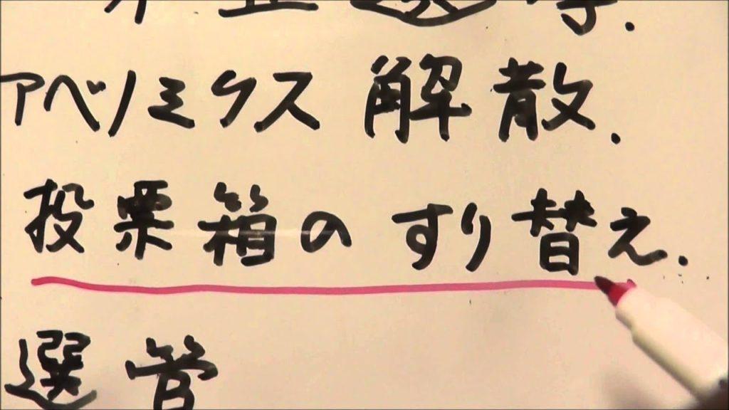 3不正選挙の実態(日本の政治家は天皇に支配されている)