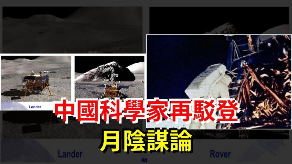 中國科學家再駁登月陰謀論,[科學探索]