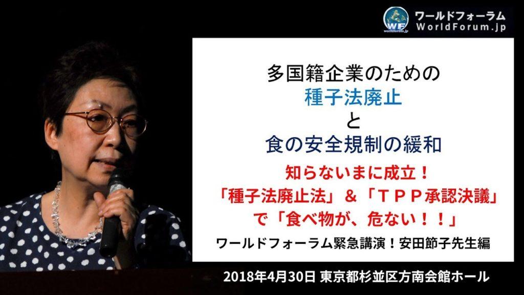 安田節子先生「種子法廃止+TPP」を超えて、『食の安全』と未来を守るには? ワールドフォーラム2018年4月