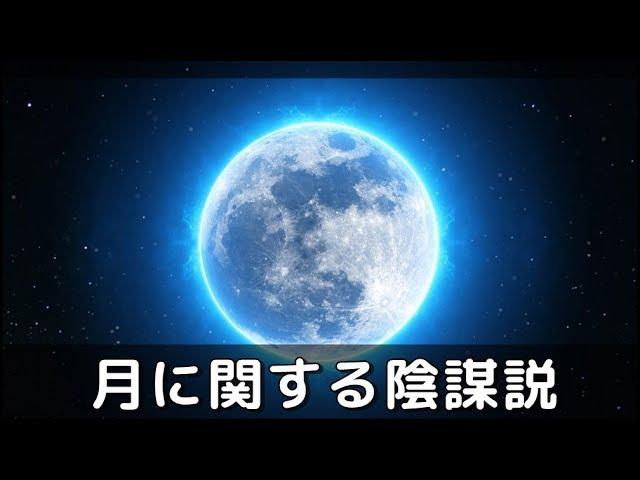 【衝撃】月に関する興味深い陰謀説の闇が深そうだった…