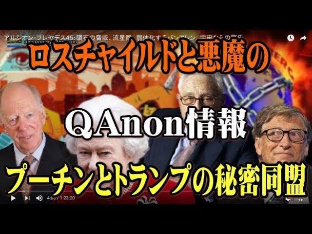 QAnon情報:ロスチャイルドと〇魔に関する   プーチンとのトランプの秘密同盟