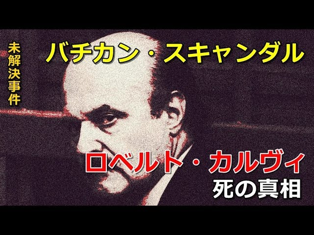 【未解決事件】バチカン・スキャンダル!ロベルト・カルヴィの死の真相