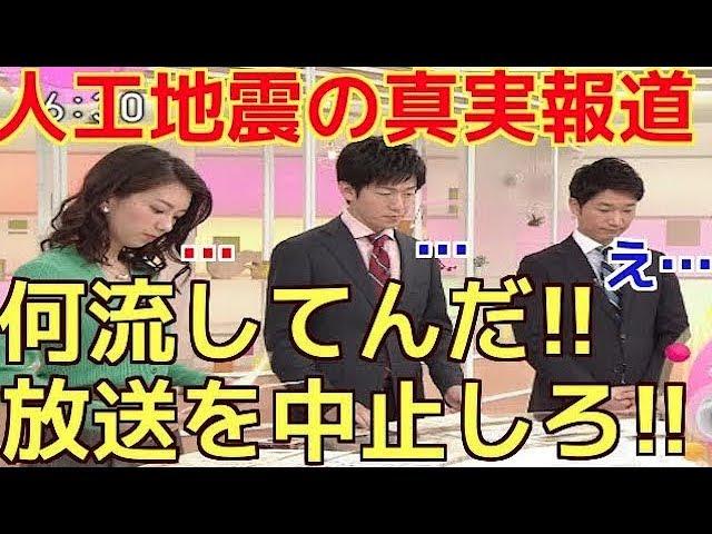 NHKが人工地震の真実を報道してしまう恐るべき放送事故が発生!しかし国民から絶賛の声が溢れる「NHK見直した!これは勇気ある行動だ」