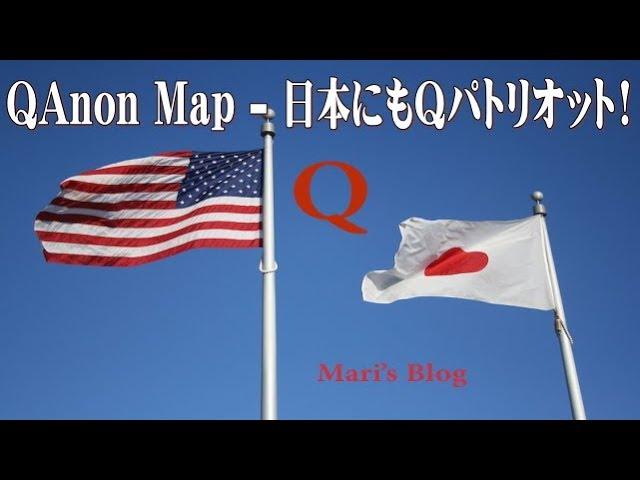QAnon Map   日本にもQパトリオット