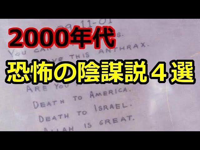【衝撃】ヤバすぎる陰謀論4選!恐ろしいゾッとする陰謀説に世界が驚愕!【謎】