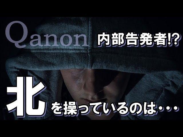 【衝撃】米朝会談を予言していた政府の内部告発者「Qアノン」北朝鮮の真実を暴露!?